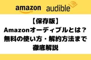 【保存版】Amazonオーディブルとは?無料の使い方・解約方法まで徹底解説
